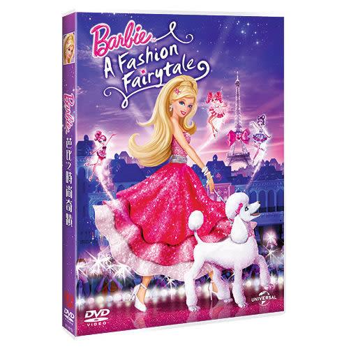 芭比之時尚奇蹟 DVD (購潮8)
