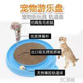 貓爪板貓玩具大號瓦楞紙貓抓板磨爪器貓薄荷貓沙髮墊貓咪用品 3C優購igo