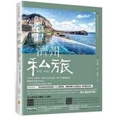 濟州私旅(四季彩色風景X海岸山岳壯麗X特色主題咖啡店體驗最當地的玩法)