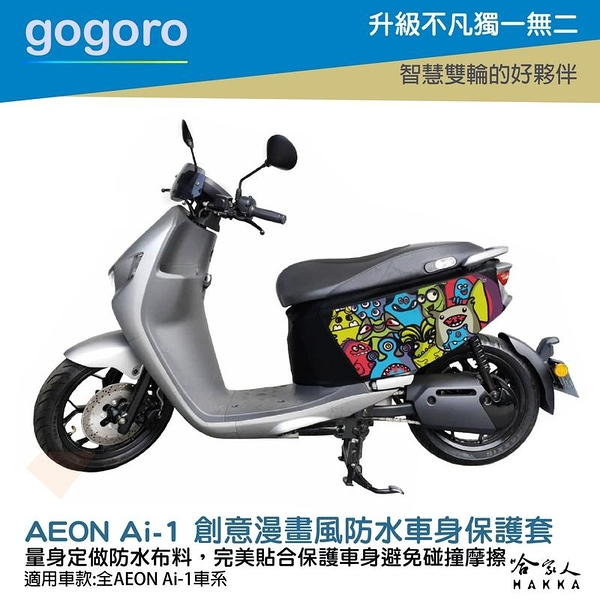 ai-1 創意漫畫風 車身防刮套 防水 保護套 車罩 車套 aeon 宏佳騰 AI 1 GOGORO 哈家人