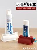 牙膏機 牙膏擠壓器懶人擠牙膏神器兒童擠小樣洗面奶衛生間手動擠牙膏夾子 【618 購物】