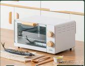 烤箱家用小型烘焙多功能迷你電烤箱全自動復古宿舍11升 LX 220V