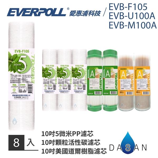 愛惠浦 EVERPOLL 10吋 一般標準型 通用規格 EVB-F105 + U100A + M100A 一年份濾心 (8入) PP UDF 樹脂 MIT