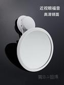 吸盤式浴室鏡小鏡子 洗澡間衛生間鏡子貼牆 廁所壁掛免打孔化妝鏡 618促銷