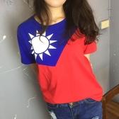 【愛國小物大搜集】青天白日滿地紅-國旗圓領上衣 t-shirt/ 國旗衣 / 國旗T恤 台灣製(x1pcs)