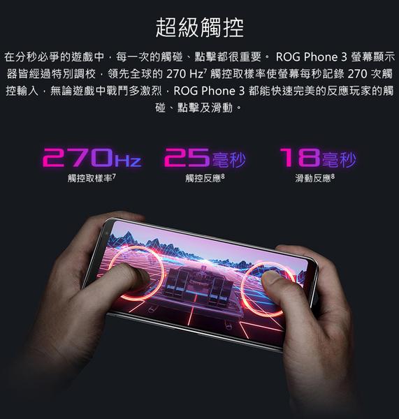 ASUS ROG Phone 3 ZS661KS (12G/512G)【加送滿版玻璃保貼-內附保護殼】