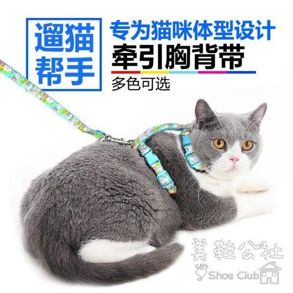 貓咪牽引繩 溜貓胸背帶防掙脫 BS20238『美鞋公社』