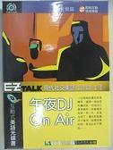 【書寶二手書T8/語言學習_GON】午夜DJ on air_附光碟