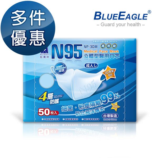 【醫碩科技】藍鷹牌 立體型成人醫用口罩 50片/盒 多件優惠中 NP-3DM