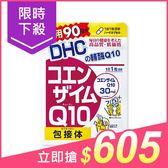 DHC 輔酉每Q10(90日份)【小三美日】原價$672