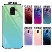 三星 J4 J6 J8 J4+ J6+ 2018版 手機殼 時尚 漸變 全包  軟邊 流光 鏡面 保護殼