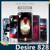 HTC Desire 828 卡通浮雕保護套 軟殼 彩繪塗鴉 3D風景 立體超薄0.3mm 矽膠套 手機套 手機殼