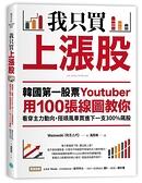 我只買上漲股:韓國第一股票Youtuber用100張線圖教你看穿主力動向,搭順風車買進下一支300%