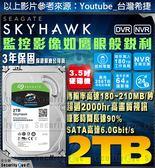【台灣安防家】2TB 3.5 吋 Seagate 希捷 監控 鷹 影音 硬碟 SATA 勝 2.5 HDD 筆電3.0 USB 外接