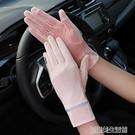 夏季防曬手套超薄男女冰絲透氣騎行開車戶外防紫外線防滑觸屏薄款