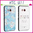 HTC U11 5.5吋 立體浮雕系列手機套 塗鴉保護殼 可愛背蓋 個性保護套 插畫手機殼 TPU軟殼 黑邊