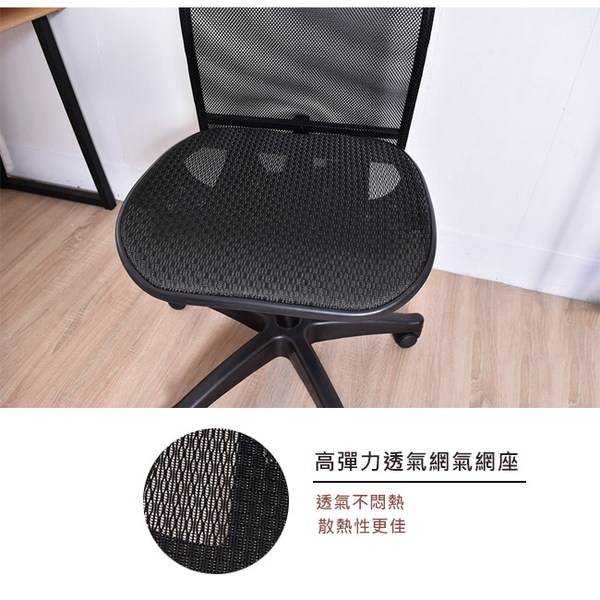 電腦椅 辦公椅 書桌椅 椅子 椅 凱堡 Asuka全網高背電腦椅【A12080】