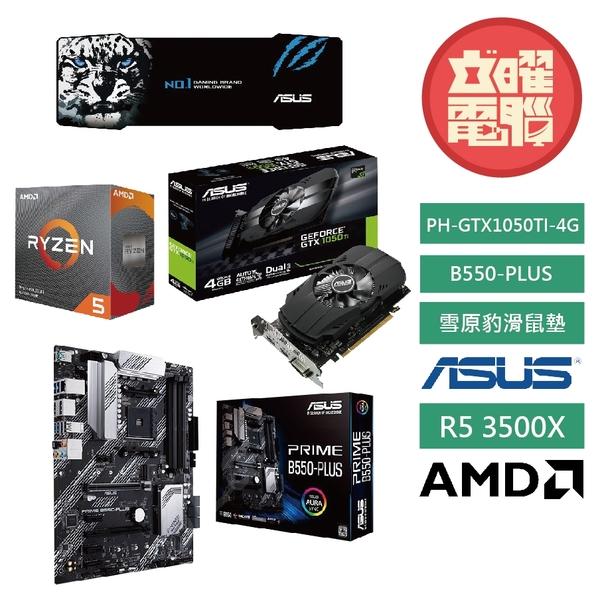 【四品大禮包】華碩 PH-GTX1050TI-4G 顯示卡 + 雪原豹滑鼠墊 + AMD R5-3500X + 華碩 PRIME B550-PLUS 主機板