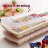 大號硅膠做冰塊模具家用凍冰格冰箱方形制冰盒帶蓋DIY輔食盒 全館八八折鉅惠促銷