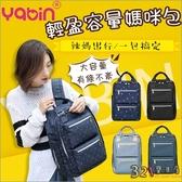 媽媽包 亞賓後背包YABIN台灣總代理 隔尿墊奶瓶保溫包-321babyroom