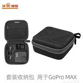 GoPro配件GoProMAX配件全景運動相機收納包套裝包保護盒手提包sds 【快速出貨】