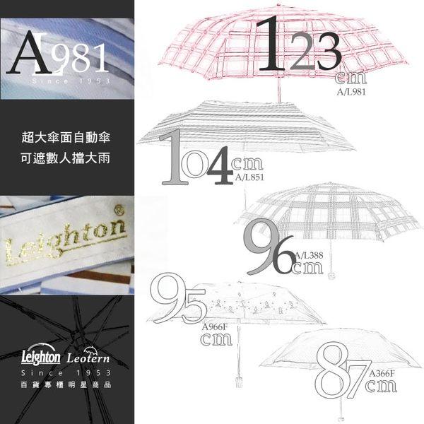 雨傘 ☆萊登傘☆ 防撥水 超大傘面 可遮三人 123cm自動傘 鐵氟龍 Leighton 和風飛鳥