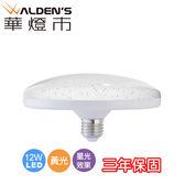 燈飾燈具【華燈市】快可換 星空12W高能效LED燈泡(全電壓/E27/黃光) LED-00623