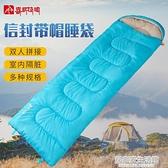 睡袋大人戶外露營四季通用款 夏季薄款隔臟睡袋拼接雙人主圖款 中秋節全館免運