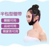 瘦臉神器 美容線雕術後恢復提升面罩頭套男女雙下巴瘦臉神器V臉部繃帶 暖心生活館