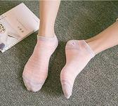 襪子女士純棉短襪船襪女低幫夏季薄淺口學生韓國防臭可愛隱形女襪 東京衣櫃