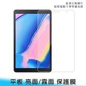 【妃航】高品質 三星 Tab A7 Lite 8.7吋 T220/T225 螢幕 保護貼 亮面/高清