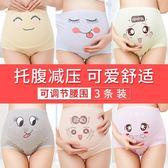 孕婦內褲女純棉懷孕期不抗菌高腰托腹內衣4-7褲頭產後透氣2-6個月【快速出貨】