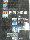 【書寶二手書T4/地理_QXN】世界的勝蹟_Carla Serra