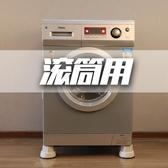 自由區 滾筒洗衣機底座支撐腳墊高止移位置物架通用款