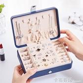 便攜首飾盒公主歐式韓國 簡約迷你 小巧手飾耳環耳釘飾品收納盒子 卡布奇諾