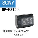 特價款@攝彩@Sony FZ100 副廠電池 FZ-100 索尼 A7R3 A9 a7m3 a73 α73 一年保固