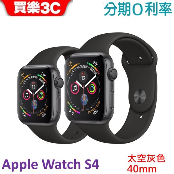 Apple Watch Series 4 GPS 40mm 太空灰色鋁金屬錶殼 搭配 黑色運動型錶帶