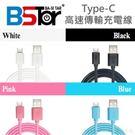 Bstar Type-C 高速傳輸充電線1M (不挑色)