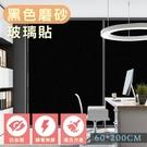 免運費 黑色磨砂靜電玻璃貼 90X200cm 窗貼 不透光 玻璃貼