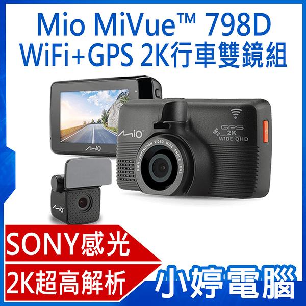 【3期零利率】贈大容量記憶卡 全新 Mio MiVue™ 798D 2.8K 雙鏡星光級 WIFI GPS行車記錄器
