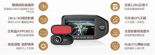 送32GB+萬用工具組【福笙】PAPAGO GOSAFE 760 前後雙鏡頭行車記錄器 支援胎壓偵測套件 可外接GPS天線
