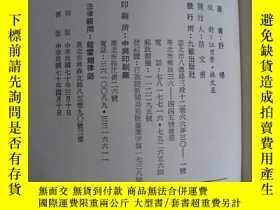 二手書博民逛書店罕見院中故事~aye-10(c)Y17820 舒暢 九歌 出版1