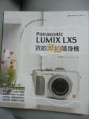 【書寶二手書T2/攝影_YBX】我的玩拍隨身機Panasonic LUMIX LX5原價_299_林家興