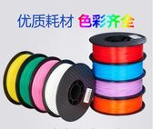 3d打印耗材pla1.75mm 3.0 abs 3d打印機耗材料 1kg 3D打印筆材料   IGO