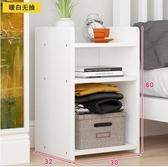 迷妳床頭櫃簡約現代床邊20cm30小型櫃子簡易臥室組裝白色超窄床櫃 aj11205【愛尚生活館】