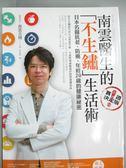 【書寶二手書T3/養生_LEL】南雲醫生的不生鏽生活術_南雲吉則