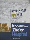 【書寶二手書T1/歷史_YID】最棒醫院的七堂課_王建安_簡體