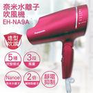 超下殺!【國際牌Panasonic】奈米水離子吹風機 EH-NA9A