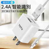 TOTU 旅行充電器 雙USB 簡約 2.4A 快充 智能充電頭 便攜 充電插頭 耀系列套裝 安卓 蘋果 旅充