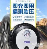 車載打氣泵 充氣泵家用汽車便攜式小轎車電動輪胎 BF8916『男神港灣』